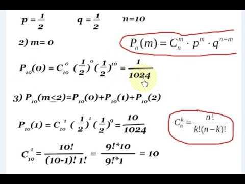 Урок 9. Формула Бернулли. Теория вероятности. Алгебра 11 класс.