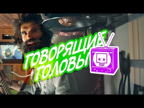 preview Noize MC - Говорящие Головы from youtube