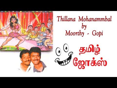Thillana Mohanambal Mimicry - Best Tamil Mimicry Comedy - மிமிகிரி காமெடி - தமிழ் ஜோக்ஸ்