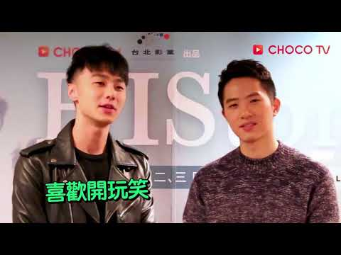 [ VIETSUB]  [Phỏng vấn Nhanh] 【HIStory2】越界 CHOCO TV -- Thi Bá Vũ & Dương Mạnh Lâm ( Văn Võ CP)