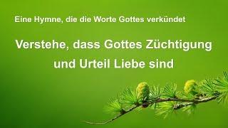 Lobpreis Deutsch 2020 | Verstehe, dass Gottes Züchtigung und Urteil Liebe sind | Christliches Lied