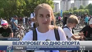 Велопробег ко Дню спорта собрал 5 сотен участников в столице