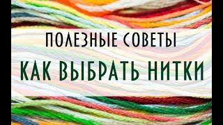 как выбрать нитки для шитья и отстрочки? Полезные советы для производства мебели