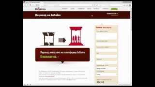 Создание интернет магазина на insales(Подарки: 1. http://info-training.ru/free/10/ 2. http://tvoymarketing.ru/free/ipbonus/ Создание интернет магазина на insales., 2013-03-23T12:57:19.000Z)