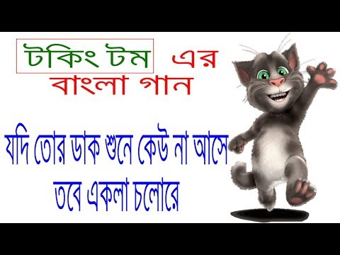 Jodi tor dak shune keu na ashe tobe ekla cholo re--Bangla Song--Inspirational Song!!