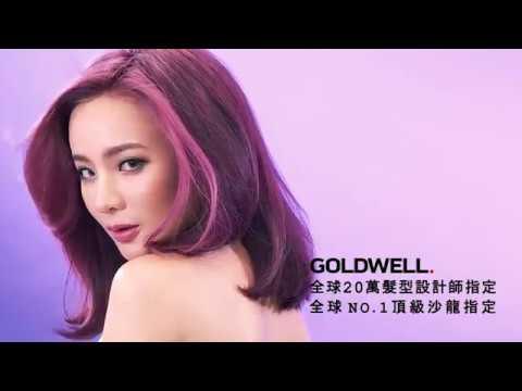 超美紫髮色!GOLDWELL全球第一頂級沙龍髮品越染越亮