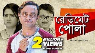 Download lagu Redimate Pola | রেডিমেট পোলা | Bangla Natok 2019 | Akhomo Hasan & Rikta | Juel Hasan