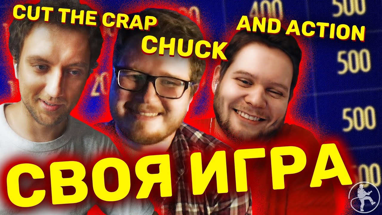 CUT THE CRAP, CHUCK REVIEW И AND ACTION [СВОЯ ИГРА #2]