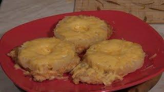 Куриные отбивные с ананасом. Рецепт куриных отбивных с ананасами и сыром. Вкуснотища!
