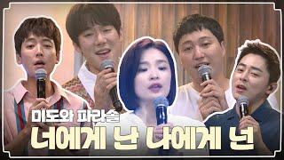 Download Lagu 🧑⚕️LIVE   🎹너에게 난 나에게 넌 - 미도와 파라솔   슬기로운 의사생활 mp3