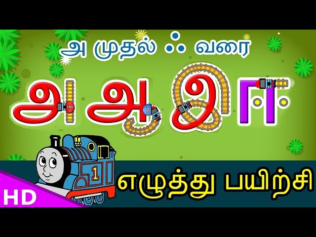 உயிர் எழுத்துக்கள் Tamil Uyir Eluthukal writing easy way - KidsTv Sirukathaigal