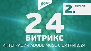 Виджет Битрикс 24 + Adobe Muse ВЕРСИЯ 2(Сайт - http://amandea-shop.com/demo/bitrix-24-crm-form-rus.html Обновление виджета Битрикс 24. Список обновлений: В целом обновление..., 2016-11-11T15:30:31.000Z)