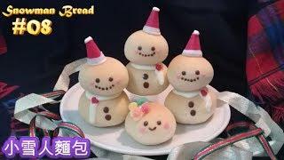 小雪人麵包 Snowman Bread Recipe 築夢露 daBakery Christmas Bread