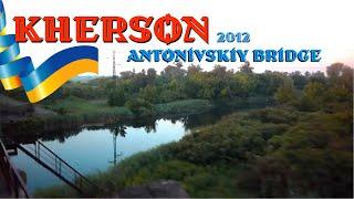 [УЗ/2012] Херсон. Мост через р.Днепр [Часть II]