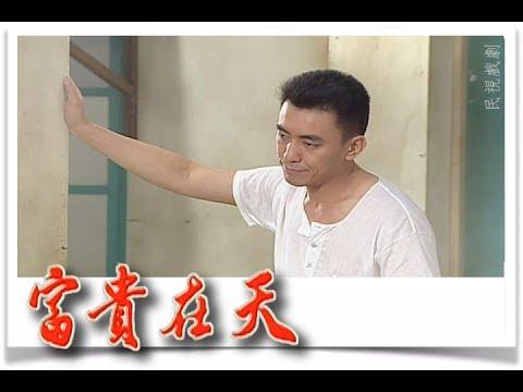 富貴在天 EP06   民視經典回味系列 - YouTube