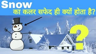 Why Snow Is White In Hindi || Why Snow Is White In Colour Reflection Of Light Smart Learning For All