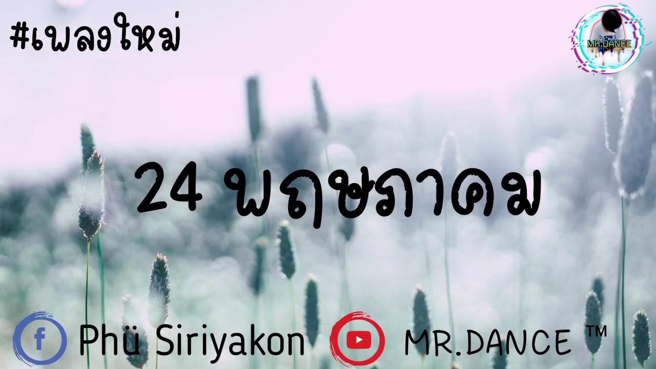 24พฤษภาคม (24 May) MR.DANCE ™ [รับลงโฆษณา]☬☬ - YouTube