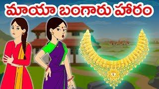 మాయా బంగారు హారం | Telugu Fairy Tales | Telugu Moral Stories | Telugu Kathalu | Moral Stories