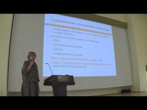 Доклад - профессор, руководитель Школы лингвистики НИУ ВШЭ Е. В. Рахилина