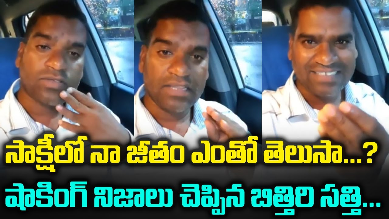 Bittiri Satti Entry In Sakshi TV | Bittiri Satti Speech | Friday Post