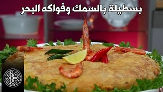 Repeat youtube video Choumicha : PASTILLA au Poisson - Cuisine Marocaine | شميشة :  بسطيلة بالسمك و فواكه البحر