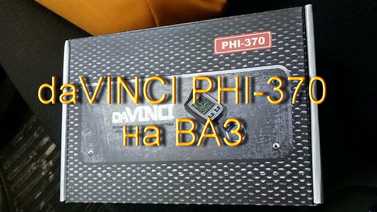 Сигнализация DaVinchi PHI-370 на ВАЗ 2199