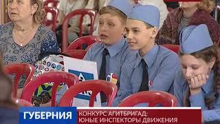 В Иванове прошел конкурс агитбригад среди юных инспекторов движения