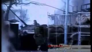 Война в Чечне  Уличные бои в Грозном