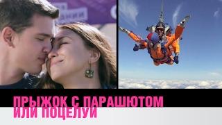 Прыжок с парашютом vs  поцелуй