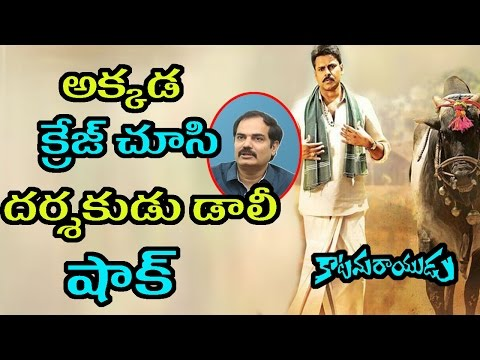 Thumbnail: Pawan Kalyan Craze Shocks Director Dolly|Pawan Kalyan|Katamarayudu movie|Shruthi Hassan|Filmy Poster