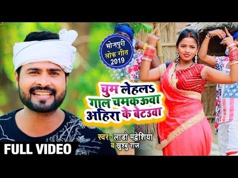 #Video - चुम लेहलS गाल चमकउवा अहिरा के बेटउवा - Lado Madhesiya , Khushbu Raj - Bhojpuri Songs New