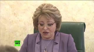 Матвиенко проводит слушания на тему «Предотвращение вмешательства во внутренние дела РФ»