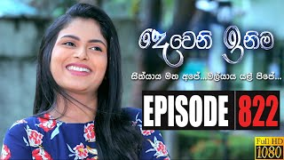 Deweni Inima | Episode 822 01st April 2020 Thumbnail