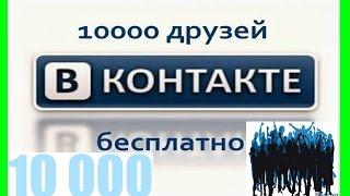 КАК НАКРУТИТЬ 10000 ДРУЗЕЙ ВКОНТАКТЕ БЕСПЛАТНО? КАК НАБРАТЬ МНОГО ДРУЗЕЙ ВКОНТАКТЕ?