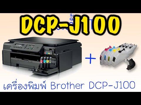 การติดตั้งแทงค์เครื่องพิพม์ Brother DCP-J100