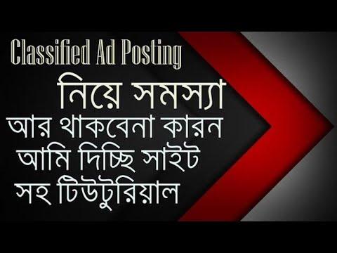 Classified Ads Posting Bangla Tutorial - How To Post Ad On Free Classified Ad Sites , How To Post Ad