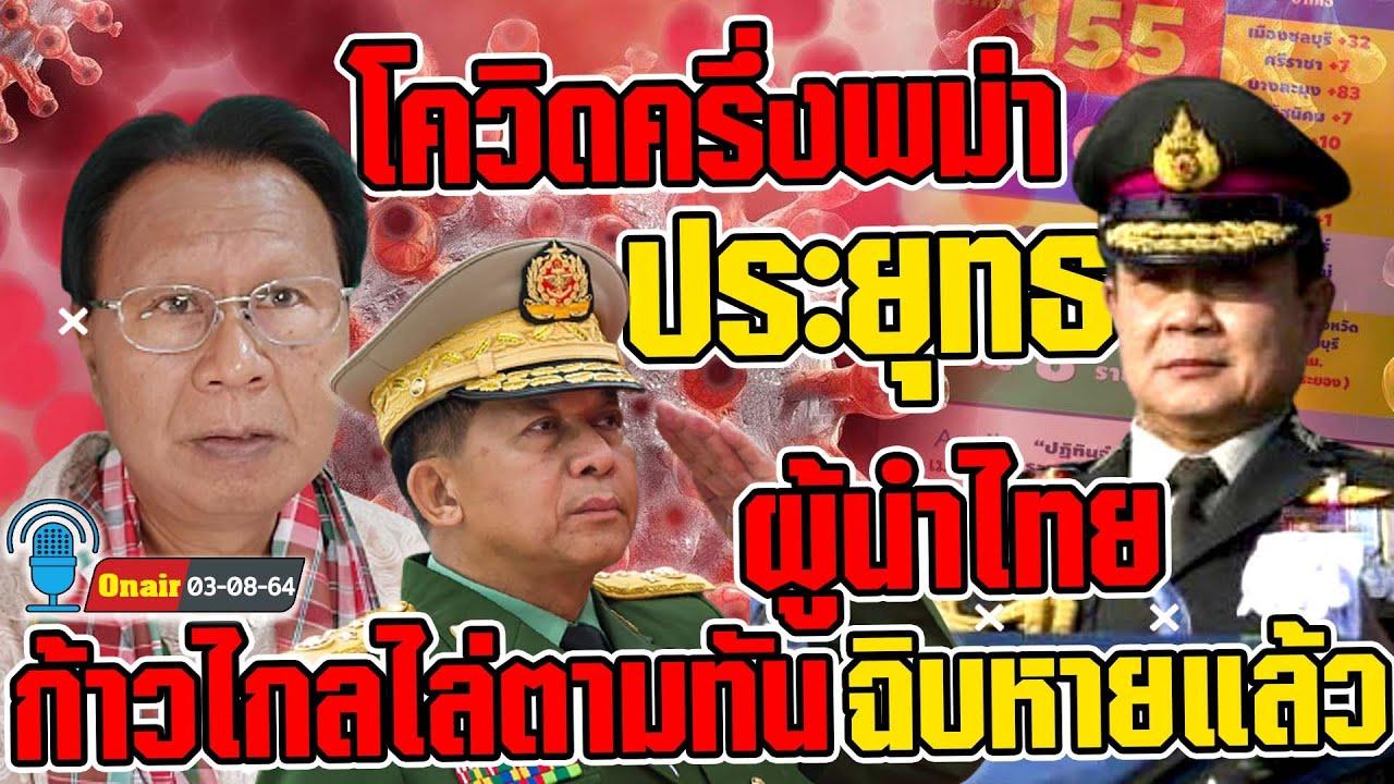 บุญรวี ยมจินดา บอก พล.อ.มินอ่องหลั่ยนำพม่าหายนะ / ประยุทธนะจ๊ะนำไทยฉิบหายหนัก
