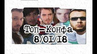 Топ-Конфа 8/01/18 - Мэддисон, Убермаргинал, Lasqa, Artifix и Виктор СД
