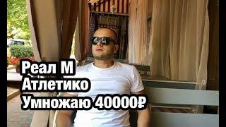 Ставка 40000 рублей и прогноз на матч Реал М - Атлетико М.