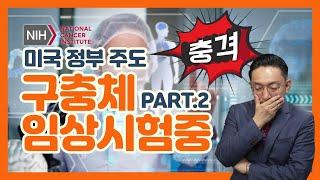 제24강:미국정부 구충제 임상시험중 part 02