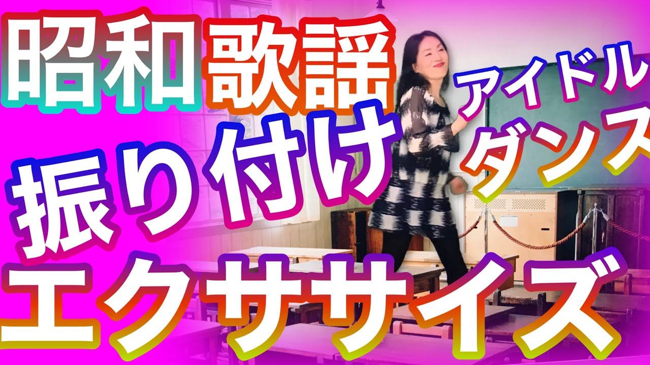 昭和アイドルダンス寄せ集めパック!どれがどの振り付けかわかったあなたは昭和です。。。