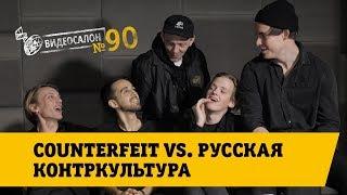 Видеосалон №90 | Counterfeit vs. русская контркультура