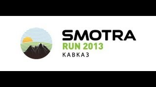 Smotra Run 2013 Кавказ.