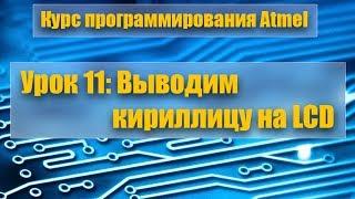 Курс программирования микроконтроллеров Atmel: Урок 11 - Выводим кириллицу на LCD-дисплей