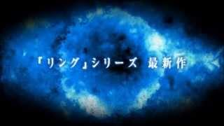 8月30日(金)公開、『貞子3D2』の特報予告をついに解禁!前作か...