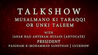 Talkshow | Musalmano Ki Taraqqi Or Unki Taleem l Haji S. Ahteram Husain (Paighame Mohammad Sansthan)