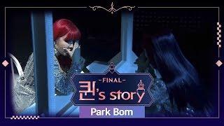 [퀸' Story] 박봄 '되돌릴 수 없는 돌아갈 수 없는 돌아갈 곳 없는' @퀸덤 FINAL 경연