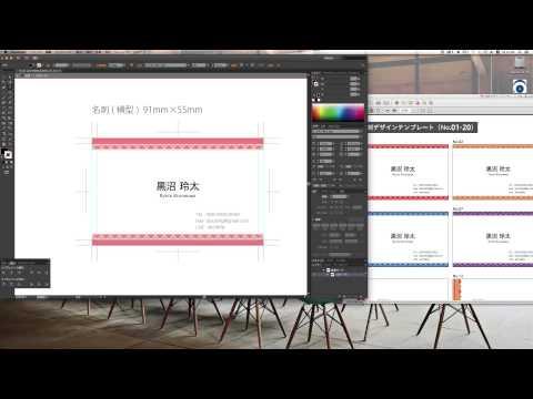 名刺デザインテンプレート編集方法 -Illustrator編-
