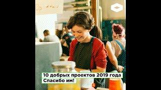 10 добрых проектов 2019 года. Спасибо им!