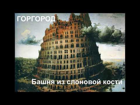 10 - Oxxxymiron - Башня из слоновой кости ( ГОРГОРОД, 2015)